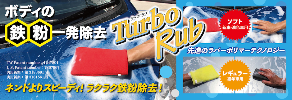 TURBO RUB